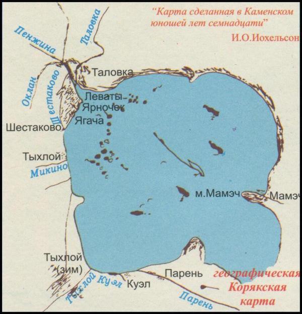 Карта Пенжинской губы корякского юноши